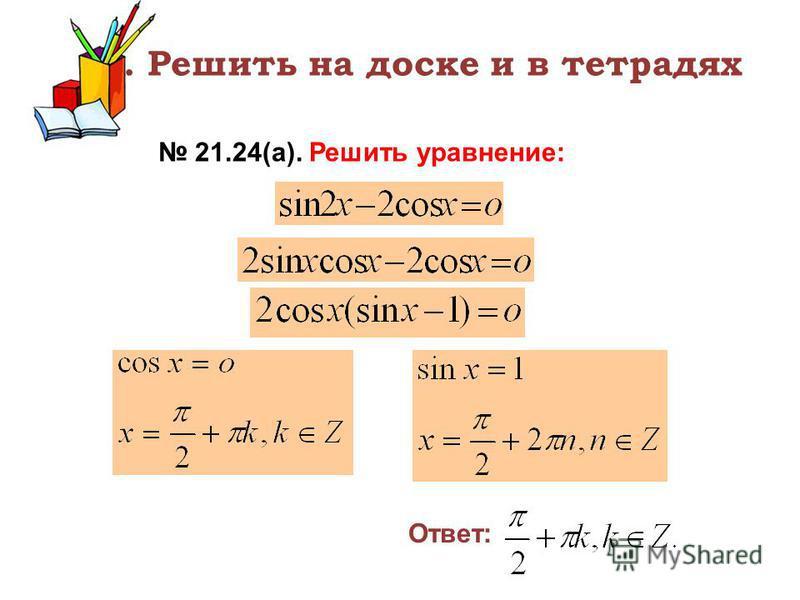 3. Решить на доске и в тетрадях 21.24(а). Решить уравнение: Ответ: