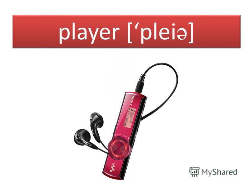 player [plei ə ]