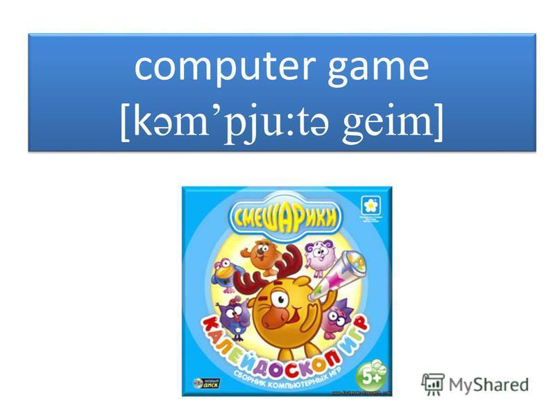 computer game [k əmpju:tə geim ]