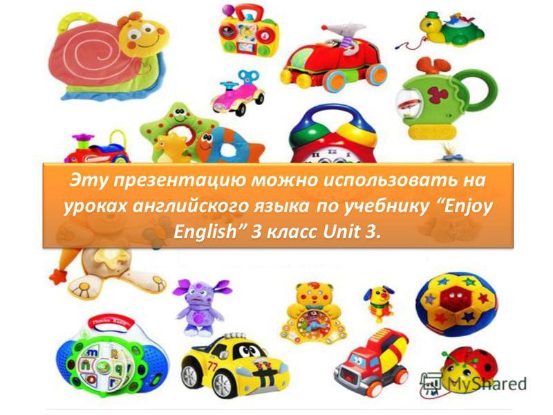 Эту презентацию можно использовать на уроках английского языка по учебнику Enjoy English 3 класс Unit 3.