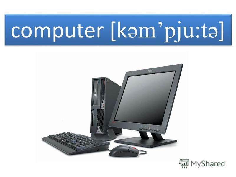 computer [k əmpju:tə ]