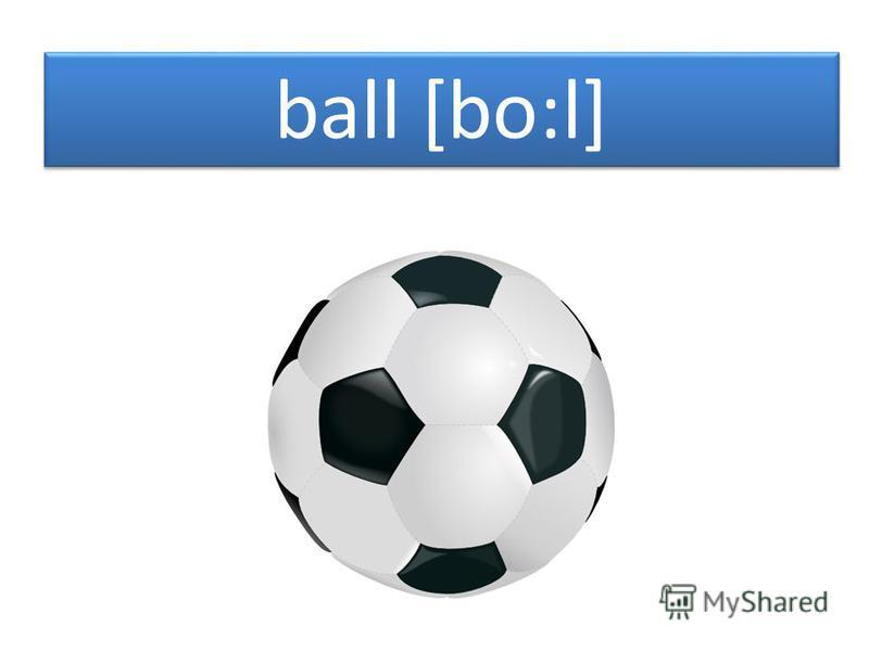ball [bo:l]