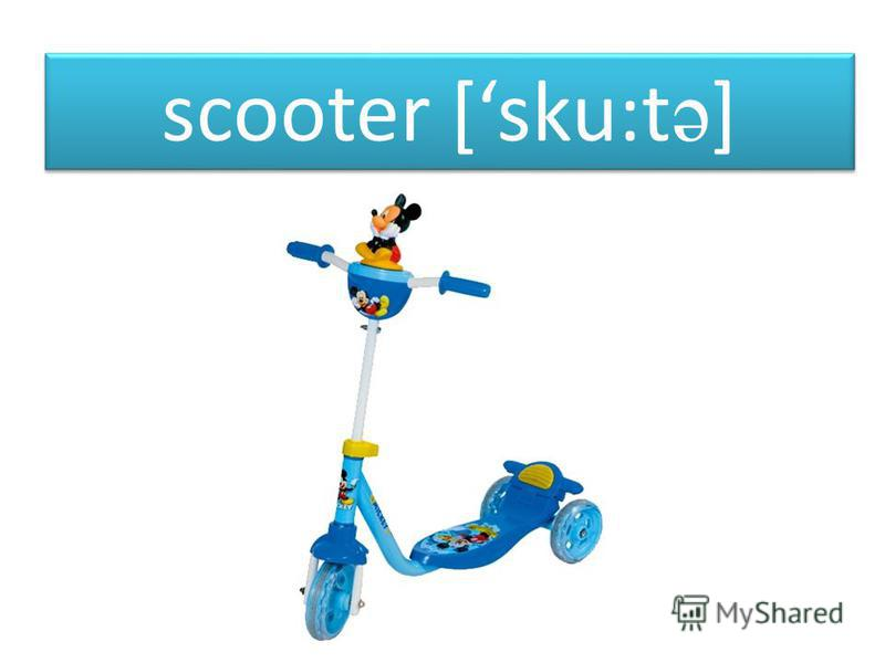 scooter [sku:t ə ]