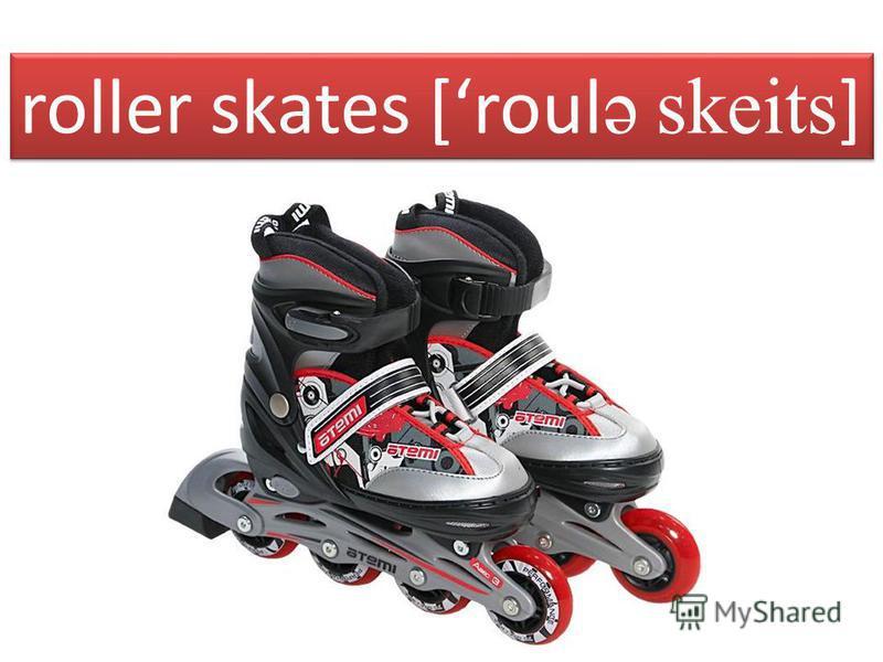 roller skates [roul ə skeits ]