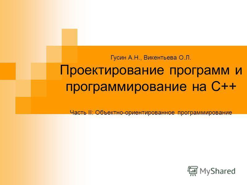 Гусин А.Н., Викентьева О.Л. Проектирование программ и программирование на С++ Часть II: Объектно-ориентированное программирование