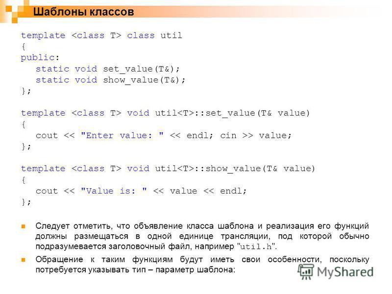 template class util { public: static void set_value(T&); static void show_value(T&); }; template void util ::set_value(T& value) { cout > value; }; template void util ::show_value(T& value) { cout <<