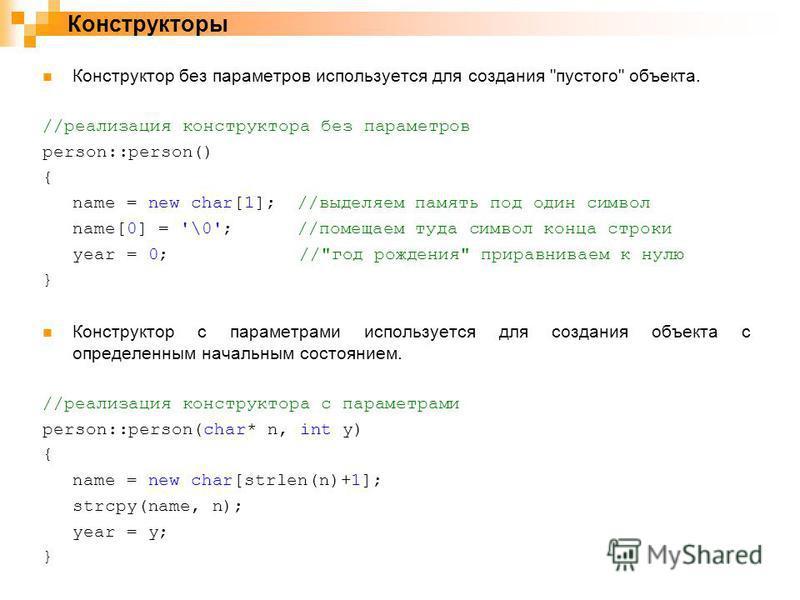 Конструктор без параметров используется для создания