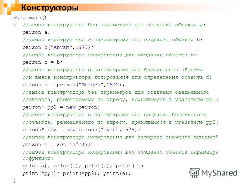 void main() {//вызов конструктора без параметров для создания объекта a: person a; //вызов конструктора с параметрами для создания объекта b: person b(