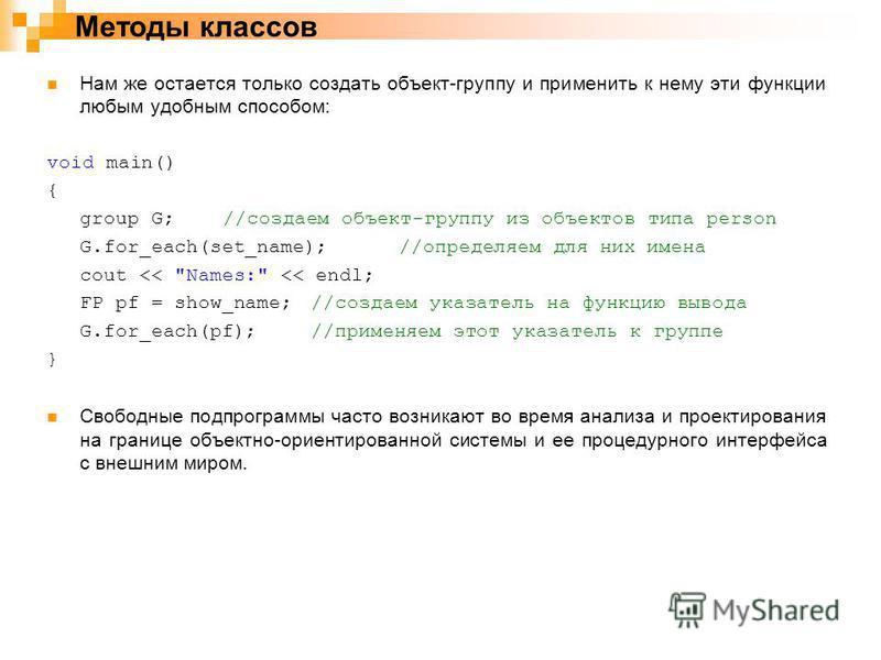 Нам же остается только создать объект-группу и применить к нему эти функции любым удобным способом: void main() { group G;//создаем объект-группу из объектов типа person G.for_each(set_name);//определяем для них имена cout <<