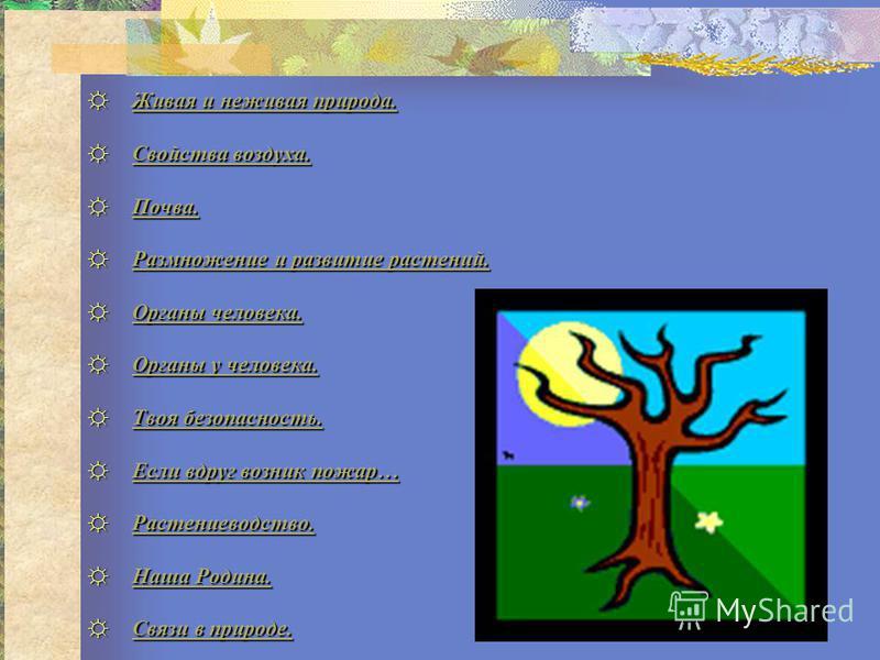 Живая и неживая природа.Живая и неживая природа.Живая и неживая природа.Живая и неживая природа. Свойства воздуха.Свойства воздуха.Свойства воздуха.Свойства воздуха. Почва.Почва.Почва. Размножение и развитие растений.Размножение и развитие растений.Р