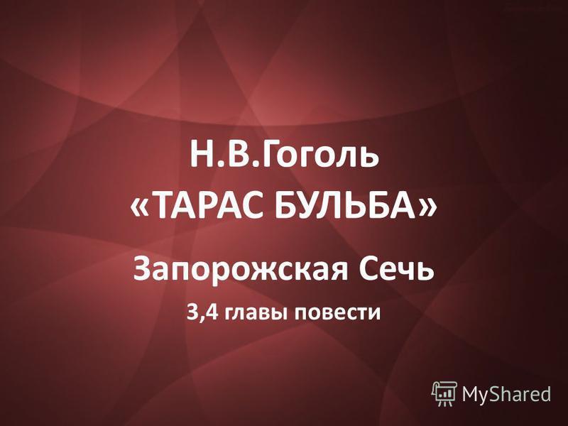 Н.В.Гоголь «ТАРАС БУЛЬБА» Запорожская Сечь 3,4 главы повести