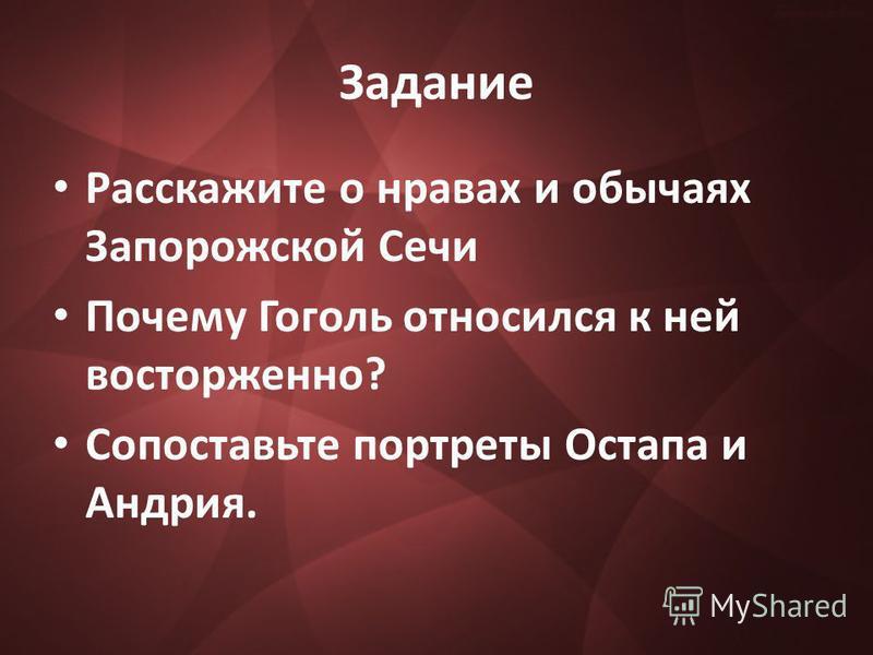 Задание Расскажите о нравах и обычаях Запорожской Сечи Почему Гоголь относился к ней восторженно? Сопоставьте портреты Остапа и Андрия.