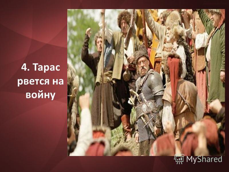 4. Тарас рвется на войну