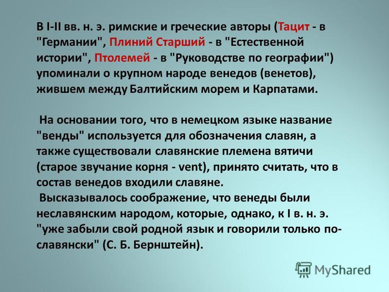 В I-II вв. н. э. римские и греческие авторы (Тацит - в