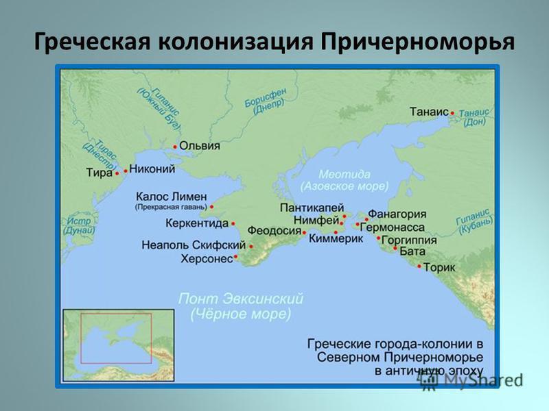 Греческая колонизация Причерноморья