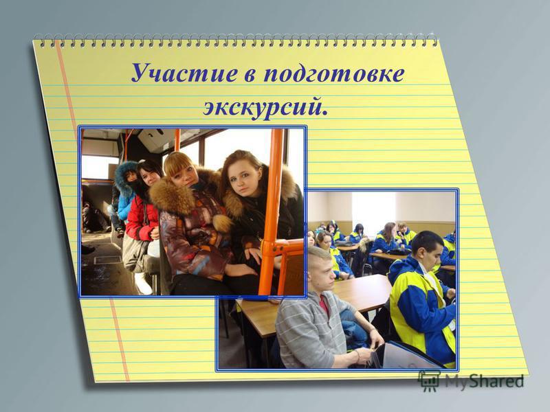 Участие в подготовке экскурсий.