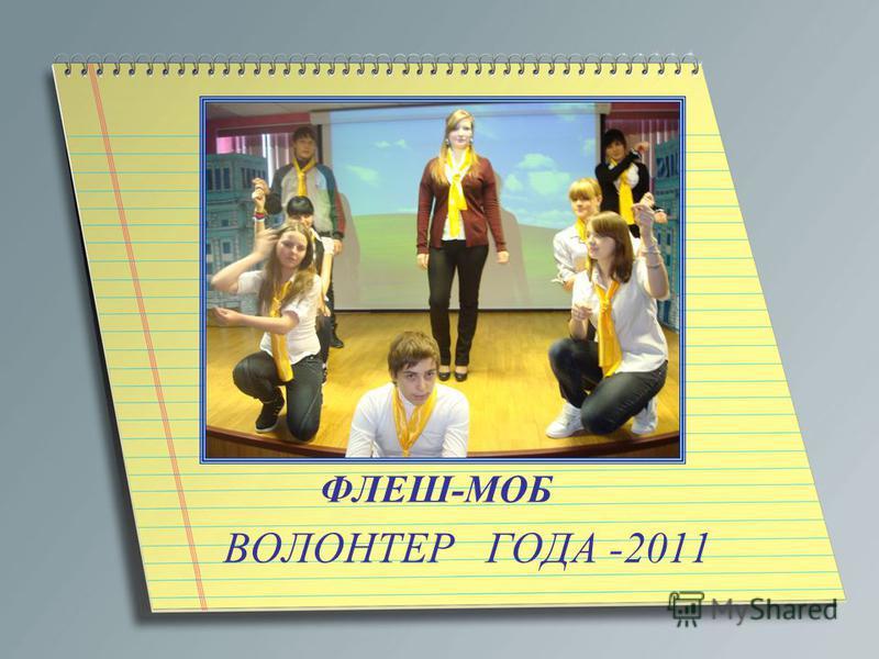 ФЛЕШ-МОБ ВОЛОНТЕР ГОДА -2011