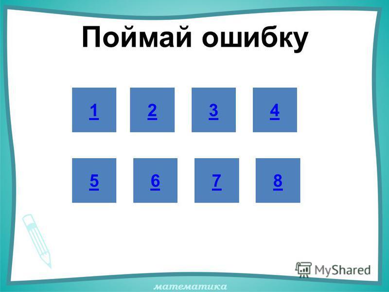 математика Поймай ошибку 1234 5678