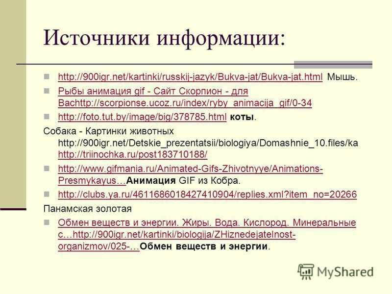 Источники информации: http://900igr.net/kartinki/russkij-jazyk/Bukva-jat/Bukva-jat.html Мышь. http://900igr.net/kartinki/russkij-jazyk/Bukva-jat/Bukva-jat.html Рыбы анимация gif - Сайт Скорпион - для Васhttp://scorpionse.ucoz.ru/index/ryby_animacija_