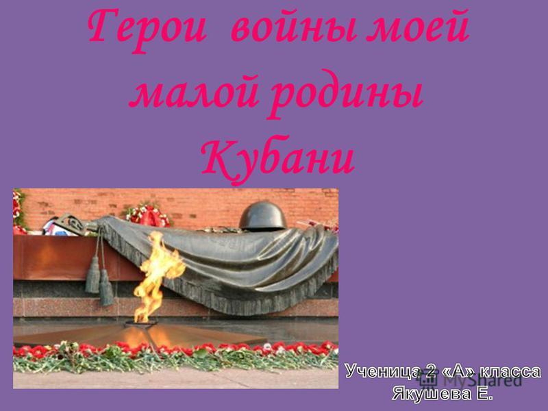 Герои войны моей малой родины Кубани
