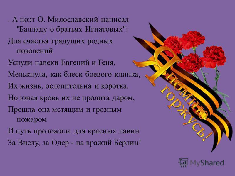 . А поэт О. Милославский написал ''Балладу о братьях Игнатовых