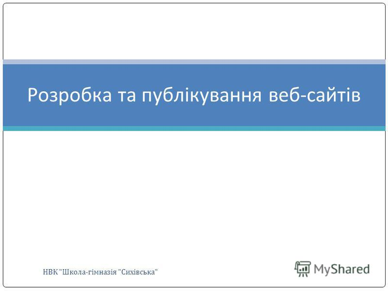 НВК Школа-гімназія Сихівська Розробка та публікування веб-сайтів