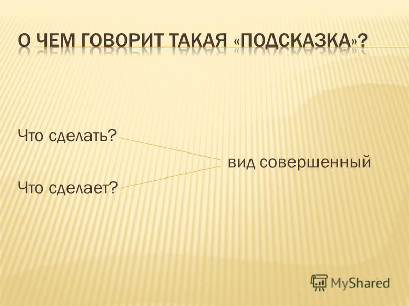 - Прочитайте текст в рамочке на с. 117 - Какое действие обозначают глаголы, отвечающие на вопрос что сделать? - А какое – на вопрос что делать? Уже законченное, совершившееся Незаконченное, длящееся