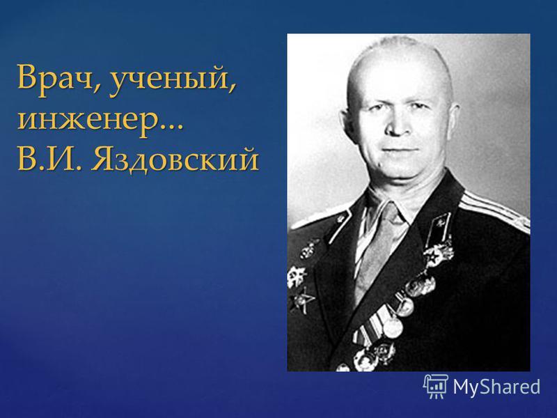 Врач, ученый, инженер... В.И. Яздовский
