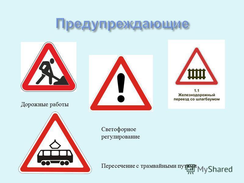 Дорожные работы Светофорное регулирование Пересечение с трамвайными путями