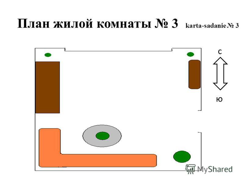 План жилой комнаты 3 karta-sadanie 3 с ю
