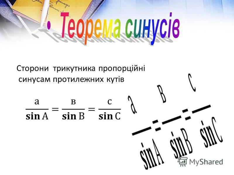 Сторони трикутника пропорційні синусам протилежних кутів