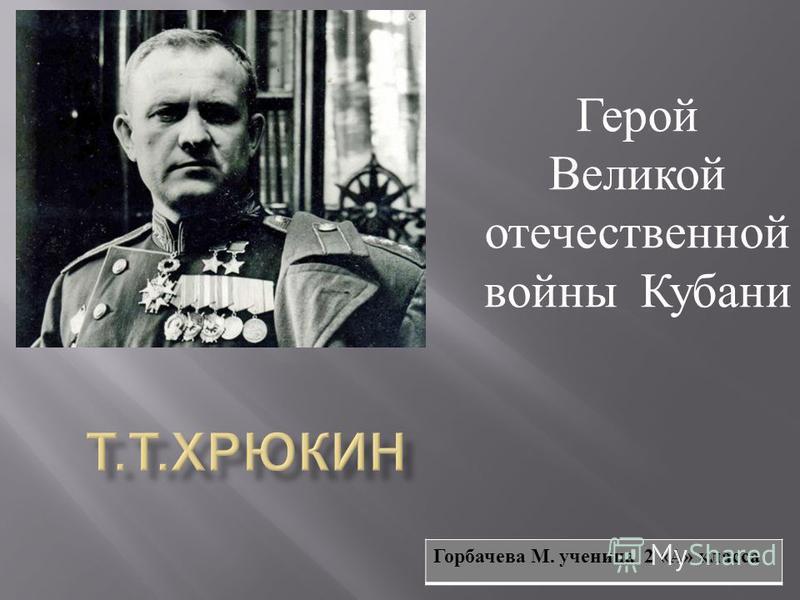 Герой Великой отечественной войны Кубани Горбачева М. ученица 2 « А » класса