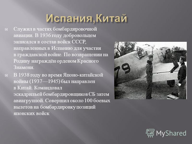 Служил в частях бомбардировочной авиации. В 1936 году добровольцем записался в состав войск СССР, направленных в Испанию для участия в гражданской войне. По возвращении на Родину награждён орденом Красного Знамени. В 1938 году во время Японо - китайс