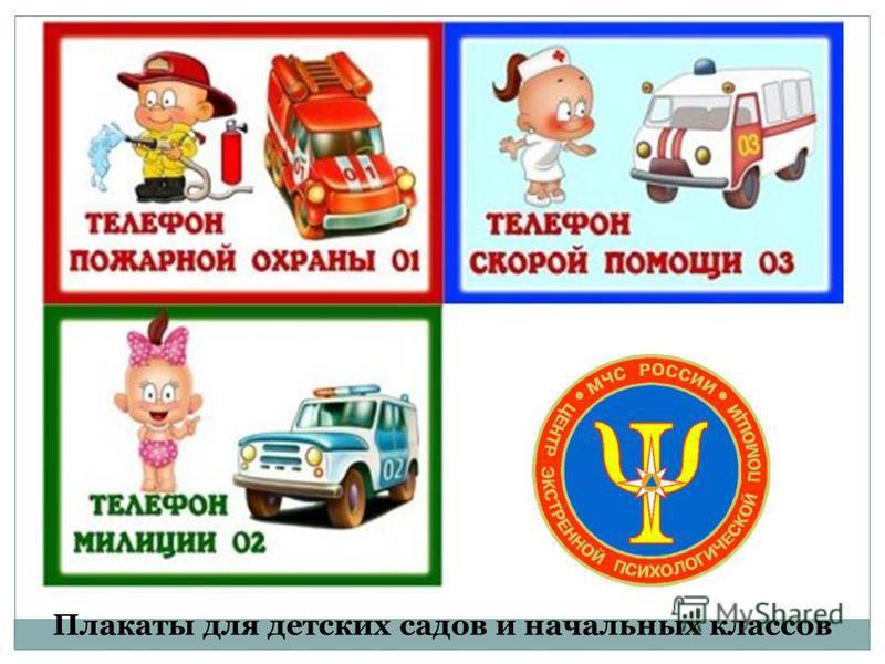 Плакаты для детских садов и начальных классов