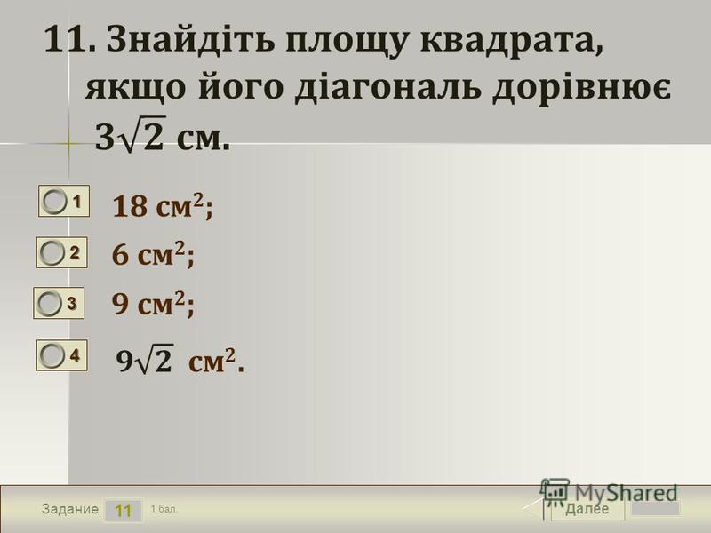 Далее 11 Задание 1 бал. 1111 2222 3333 4444 18 см 2 ; 6 см 2 ; 9 см 2 ;