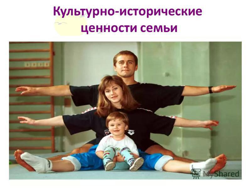 Культурно-исторические ценности семьи