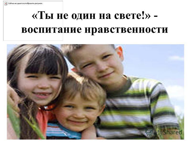 16.12.2014 «Ты не один на свете!» - воспитание нравственности