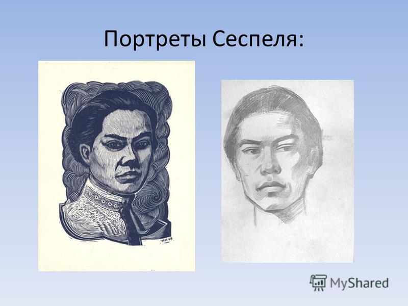 Портреты Сеспеля: