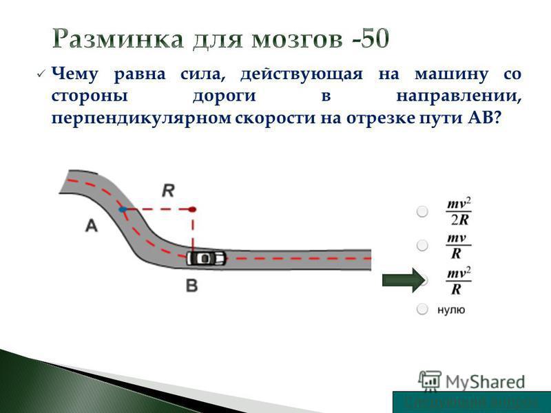Чему равна сила, действующая на машину со стороны дороги в направлении, перпендикулярном скорости на отрезке пути АВ? Следующий вопрос
