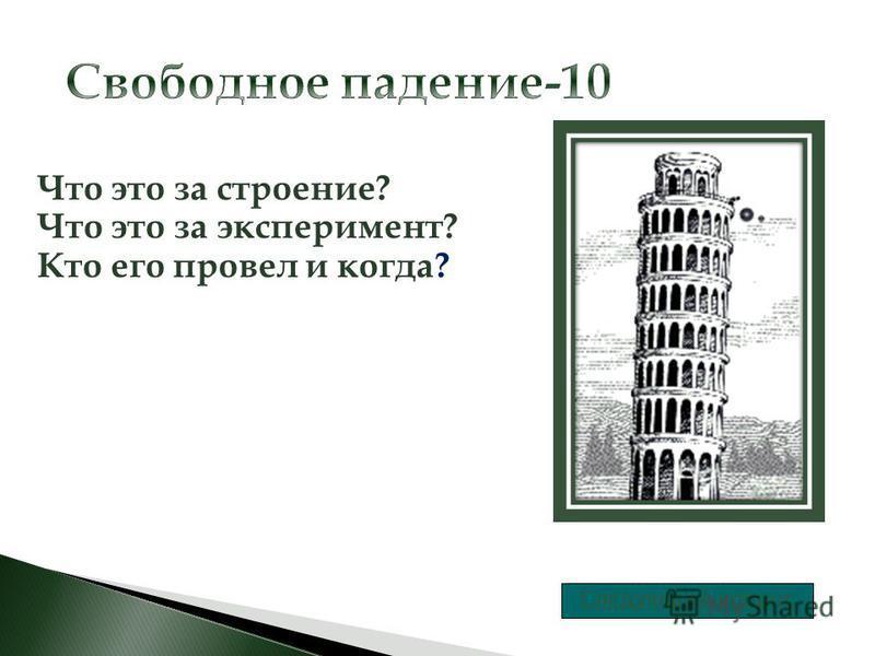 Что это за строение? Что это за эксперимент? Кто его провел и когда? Следующий вопрос