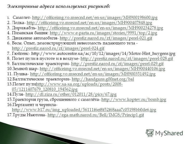 Электронные адреса используемых рисунков: 1. Самолет- http://officeimg.vo.msecnd.net/en-us/images/MH900198600.jpghttp://officeimg.vo.msecnd.net/en-us/images/MH900198600. jpg 2.Лодка- http://officeimg.vo.msecnd.net/en-us/images/MH900407848.jpghttp://o