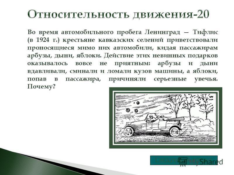 Во время автомобильного пробега Ленинград Тифлис (в 1924 г.) крестьяне кавказских селений приветствовали проносящиеся мимо них автомобили, кидая пассажирам арбузы, дыни, яблоки. Действие этих невинных подарков оказывалось вовсе не приятным: арбузы и