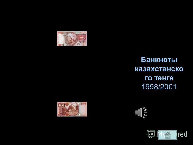 Банкноты казахстанского тенге 1996/2000