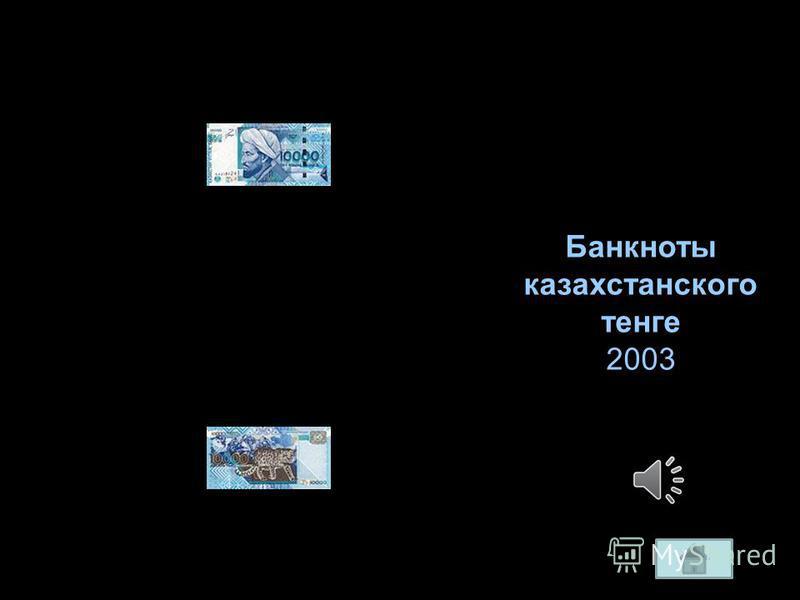 Банкноты казахстанского тенге 1998/2001
