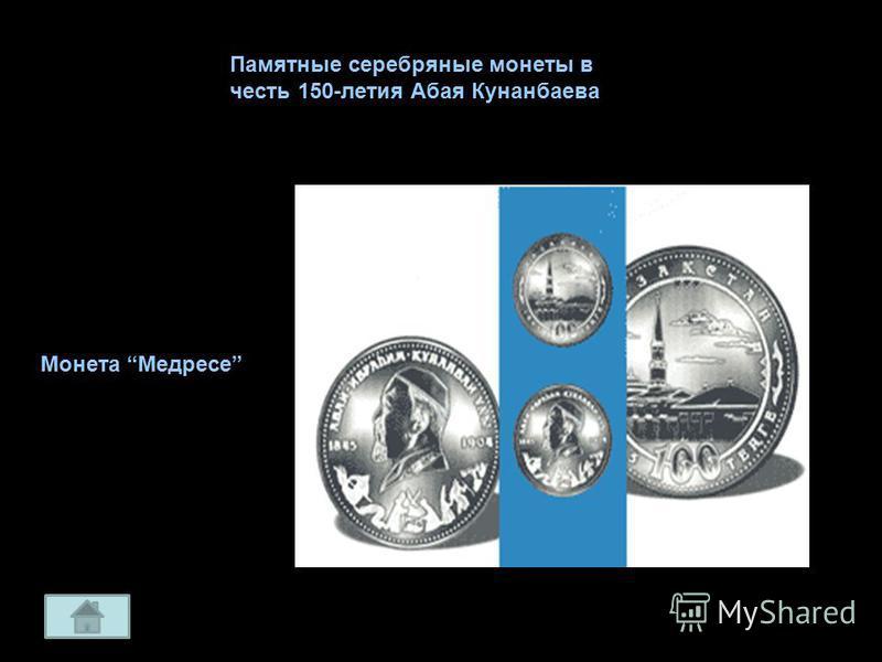 Памятные серебряные монеты в честь 150-летия Абая Кунанбаева Абай (Ибрагим) Кунанбаев по праву считается основоположником новой казахской литературы. Великий мыслитель, несравненный художник слова, композитор, неутомимый просветитель, он был гением с
