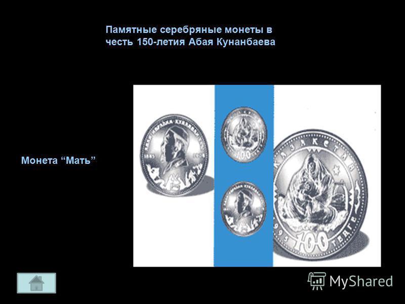 Памятные серебряные монеты в честь 150-летия Абая Кунанбаева Монета Медресе
