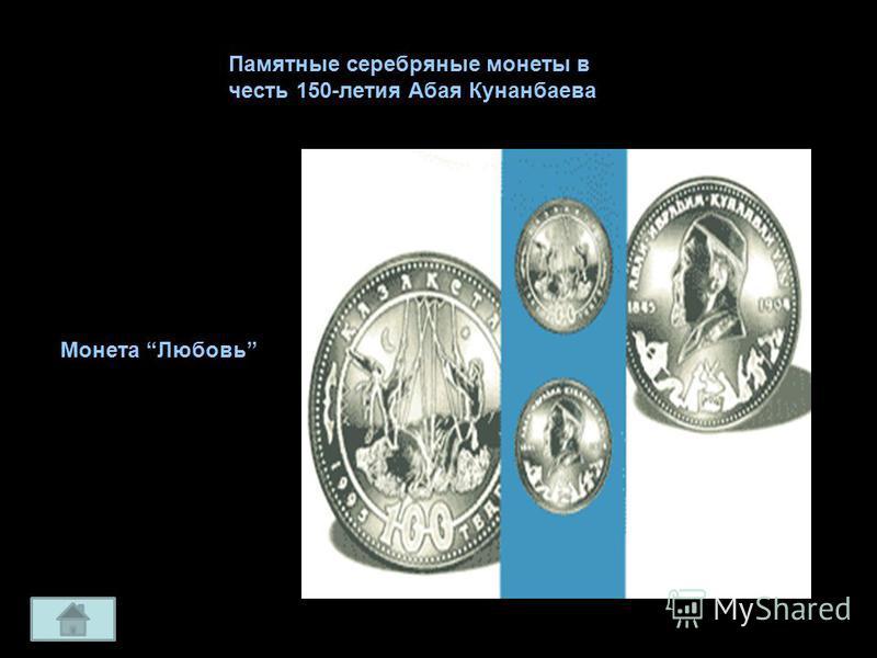 Памятные серебряные монеты в честь 150-летия Абая Кунанбаева Монета Мать