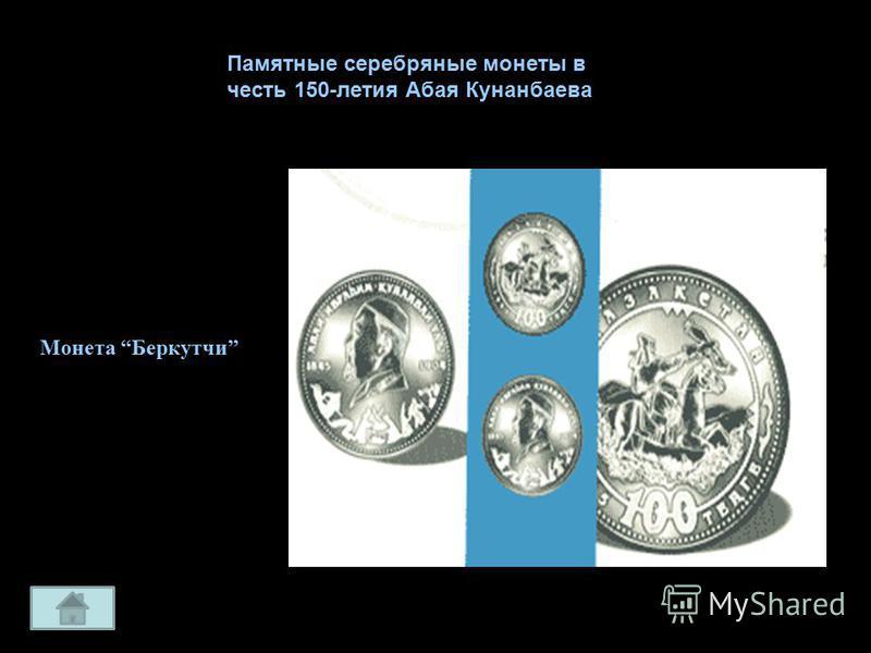 Памятные серебряные монеты в честь 150-летия Абая Кунанбаева Монета Кочевье