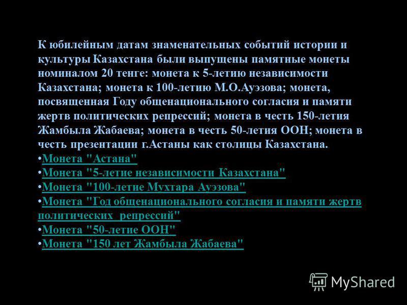 Памятные серебряные монеты в честь 150-летия Абая Кунанбаева Монета Беркутчи