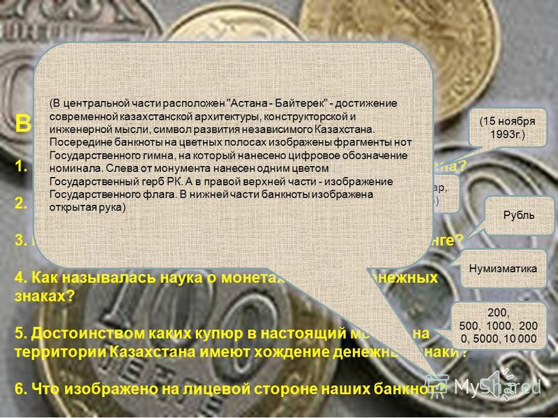 Памятные и юбилейные монеты Юбилейная монета в честь 150-летия Жамбыла Жабаева Жамбыл Жабаев внес значительную роль в культурную и общественную жизнь Казахстана. Старый мудрый великан народной поэзии Жамбыл, несущий золотую струю подлинно народных тв